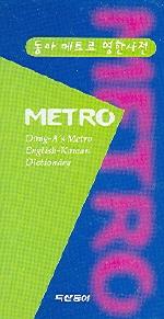 동아 메트로 영한사전 (2009)