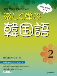 재미있게 배우는 한국어. 2(일본어판)