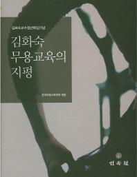 김화숙 무용교육의 지평