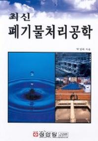 폐기물처리공학(최신)
