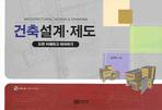 건축설계 제도(도면 이해하고 따라하기)