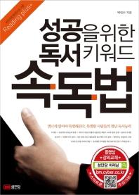 성공을 위한 독서 키워드 속독법