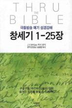 창세기 1-25장