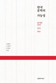 한국문학의 가능성