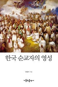 한국 순교자의 영성