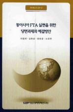 동아시아 FTA 실현을 위한 당면과제와 해결방안