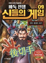 바둑전쟁 신들의 게임. 9: 지하 세계의 위기