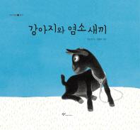 강아지와 염소 새끼(빅북)