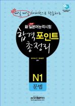 신 일본어능력시험 합격포인트 총정리: N1 문법