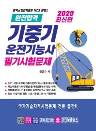 완전합격 기중기운전기능사 필기시험문제(2020)