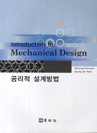 공리적 설계방법(Introduction to Mechanical Design)