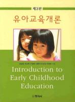 유아교육개론(제3판)