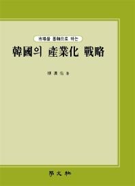 한국의 산업화 전략