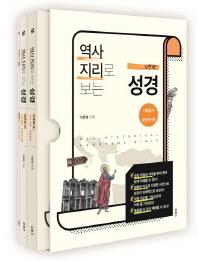 역사지리로 보는 성경: 신약편 세트