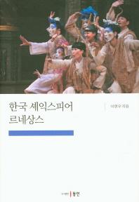 한국 셰익스피어 르네상스