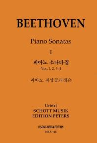 피아노 지상공개레슨 ISLS. 6: 베토벤 피아노 소나타집(1)