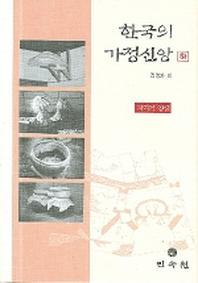 한국의 가정신앙(하)