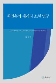 최인훈의 패러디 소설 연구