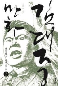 만화 김대중. 2
