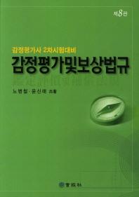 감정평가 및 보상법규(감정평가사 2차시험대비)(2012)