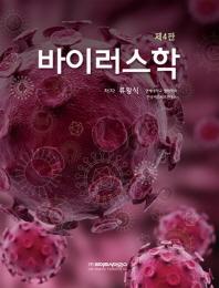 바이러스학