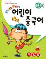 챈트와 노래로 쉽게 배우는 어린이 중국어. 2(FUN FUN)