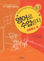 영어로 수업받자: 초등학교편(CLASSROOM IN AMERICA)