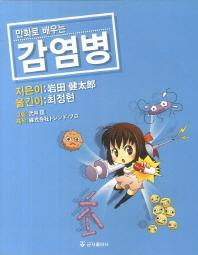 만화로 배우는 감염병