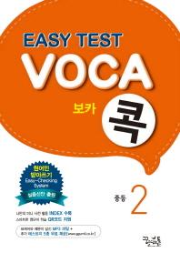 이지 테스트 보카(EASY TEST VOCA) 콕 중등 2