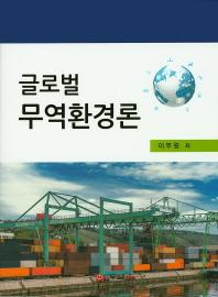 글로벌 무역환경론