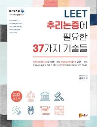 LEET 추리논증에 필요한 37가지 기술들(2022)