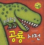 와글와글 공룡 사전