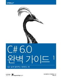 C# 6.0 완벽 가이드 세트