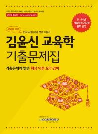 김윤신 교육학 기출문제집(2015)