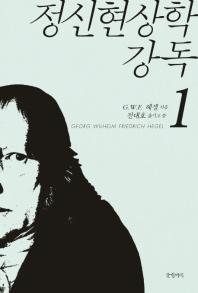 정신현상학 강독. 1