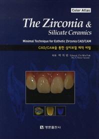 CAD/CAM을 통한 심미보철 제작 비법(The Zirconia & Silicate Ceramics)