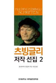 츠빙글리 저작 선집. 2