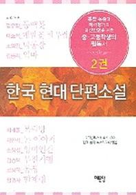 한국 현대 단편소설 2