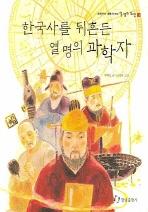 한국사를 뒤흔든 열 명의 과학자