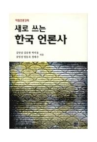 새로 쓰는 한국언론사(아침새책 49)