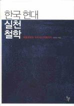 한국 현대 실천철학: 박종홍에서 아우토노미즘까지
