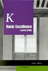 K BASIC EXCELLENCE