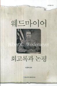 웨드마이어 회고록과 논평