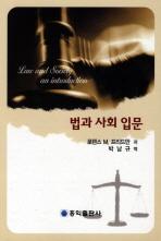 법과 사회 입문