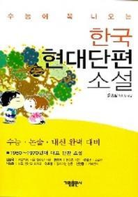 수능에 꼭 나오는 한국 현대단편 소설