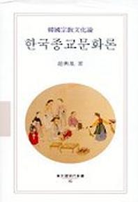 한국종교문화론