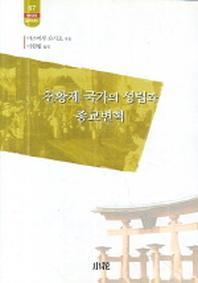 천황제 국가의 성립과 종교변혁