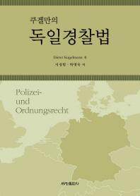 쿠겔만의 독일경찰법