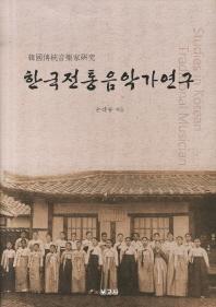 한국전통음악가연구