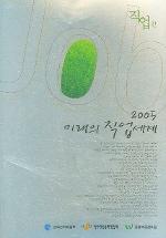 미래의 직업세계 (직업편) (2005)